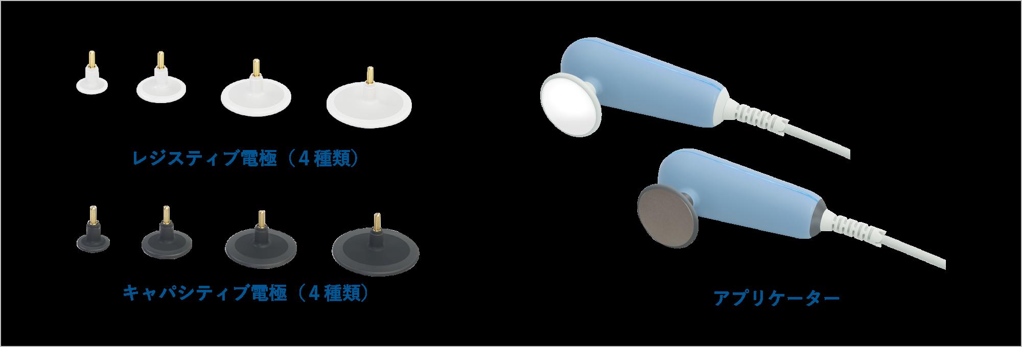 レジスティブ電極(4種類) キャパシティブ電極(4種類) アプリケーター