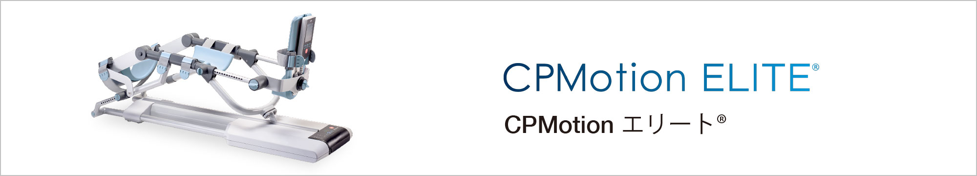 CPMotion エリート